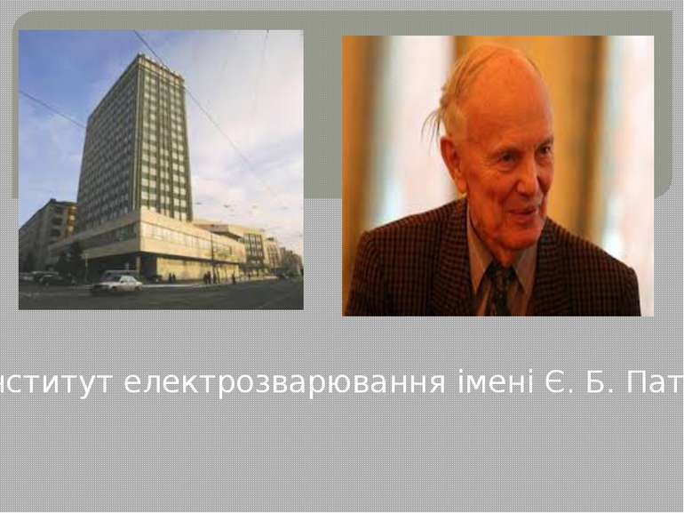Інститут електрозварювання імені Є. Б. Патона