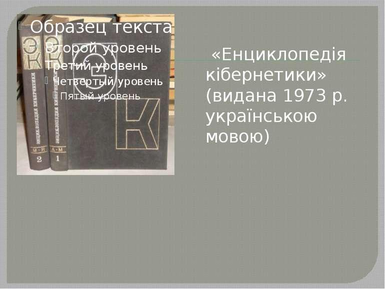 «Енциклопедія кібернетики» (видана 1973 р. українською мовою)