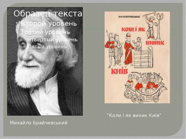"""Михайло Брайчевський """"Коли і як виник Київ"""""""