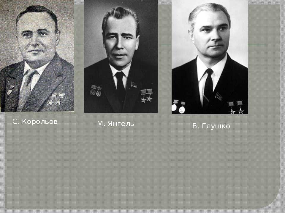 С. Корольов М. Янгель В. Глушко