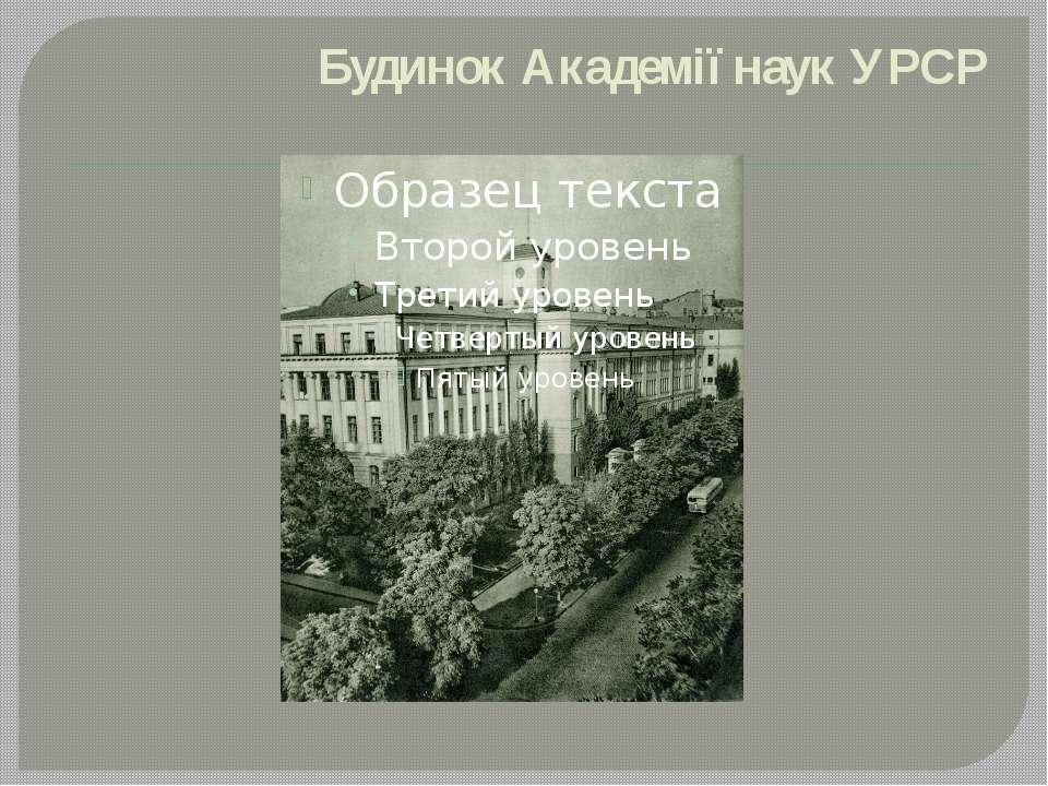 Будинок Академії наук УРСР