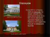 Класицизм З кінця XVIIIст. в Україну прийшовкласицизм, так званий «міський ...