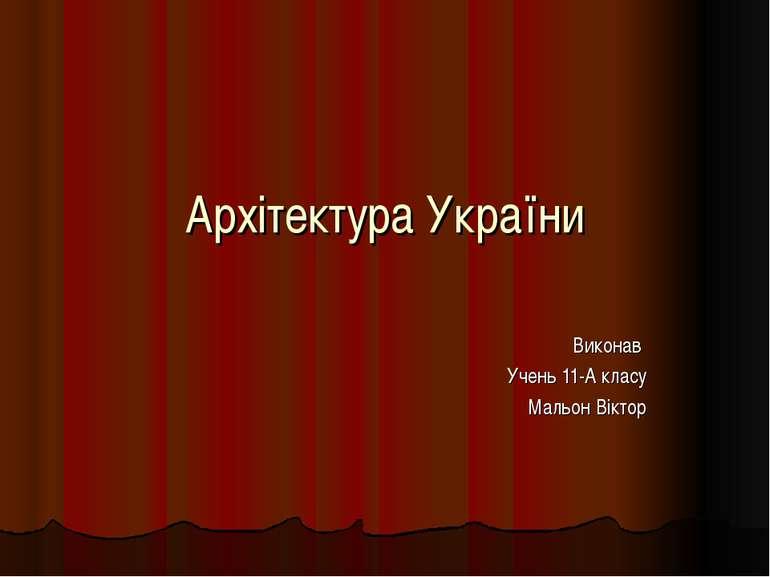 Архітектура України Виконав Учень 11-А класу Мальон Віктор