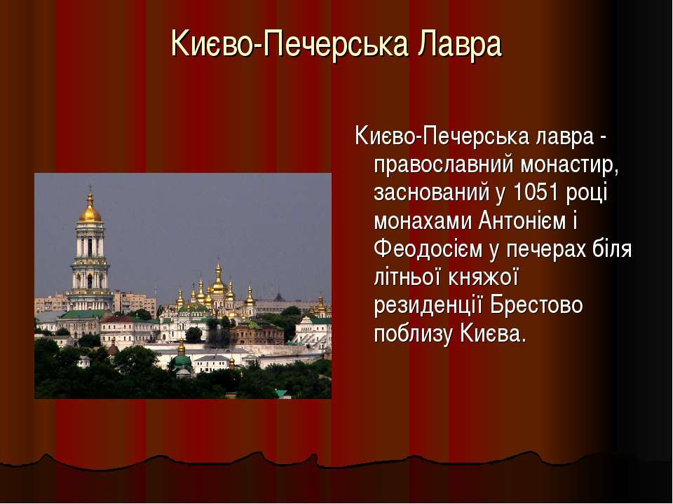 Києво-Печерська Лавра Києво-Печерська лавра - православний монастир, заснован...