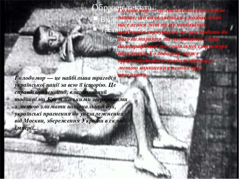 Голодомор — це найбільша трагедія української нації за всю її історію. Це спр...