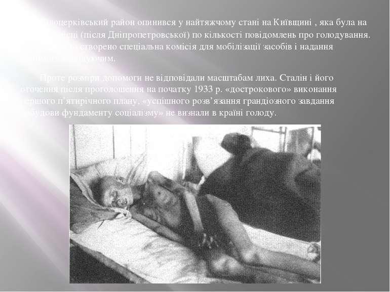 Білоцерківський район опинився у найтяжчому стані на Київщині , яка була на д...
