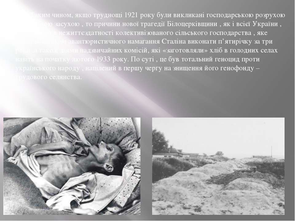 Таким чином, якщо труднощі 1921 року були викликані господарською розрухою і ...