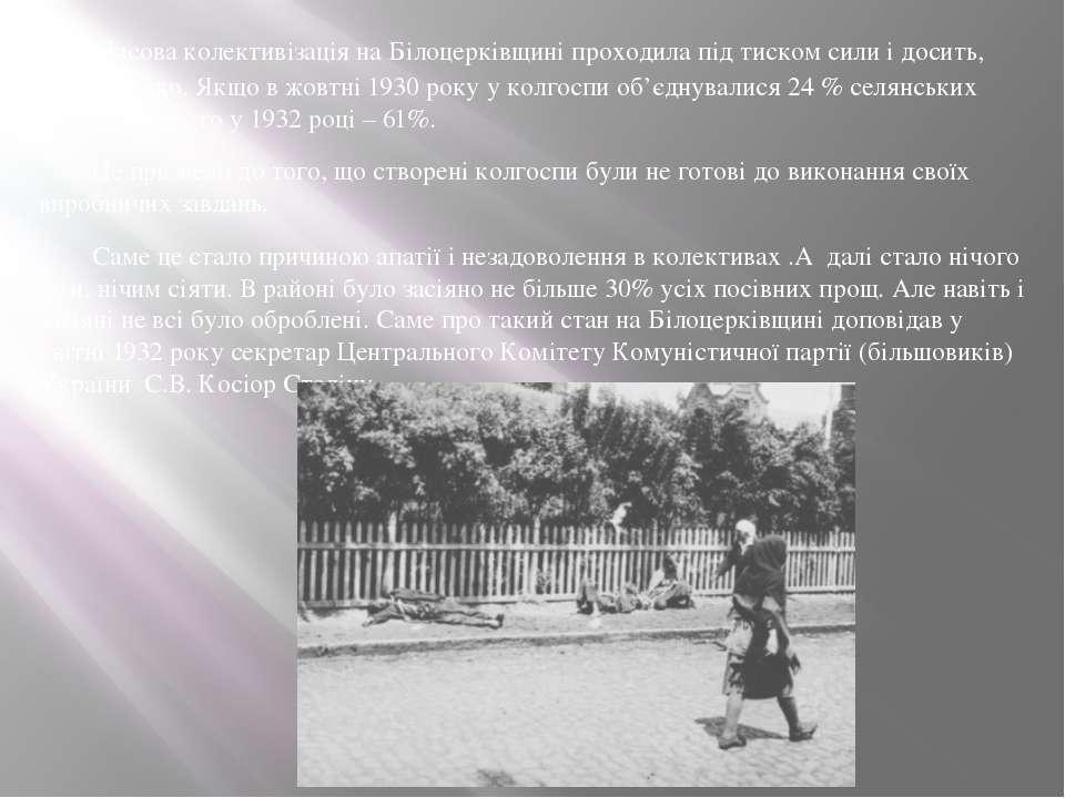 Масова колективізація на Білоцерківщині проходила під тиском сили і досить, т...