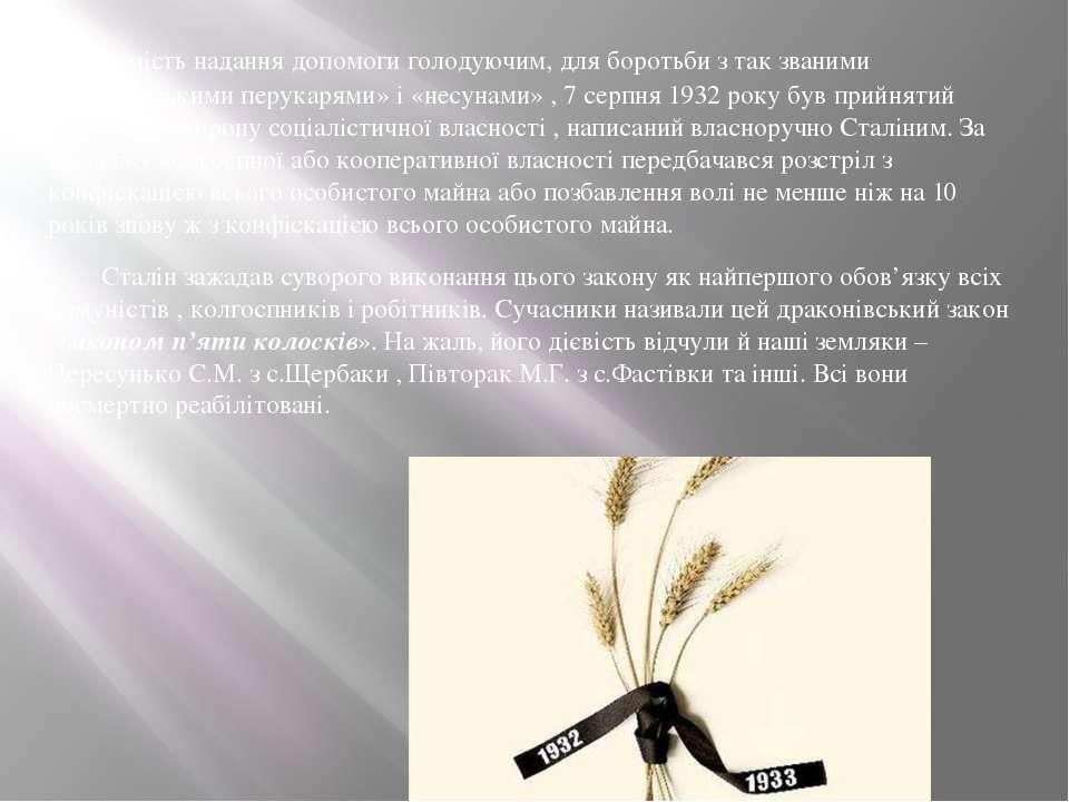 Замість надання допомоги голодуючим, для боротьби з так званими «куркульським...