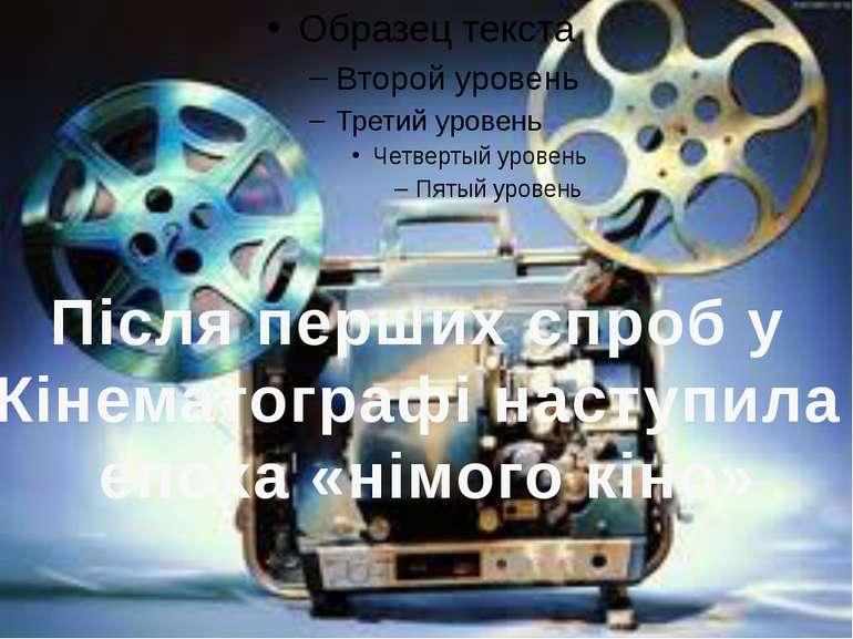 Після перших спроб у Кінематографі наступила епоха «німого кіно»