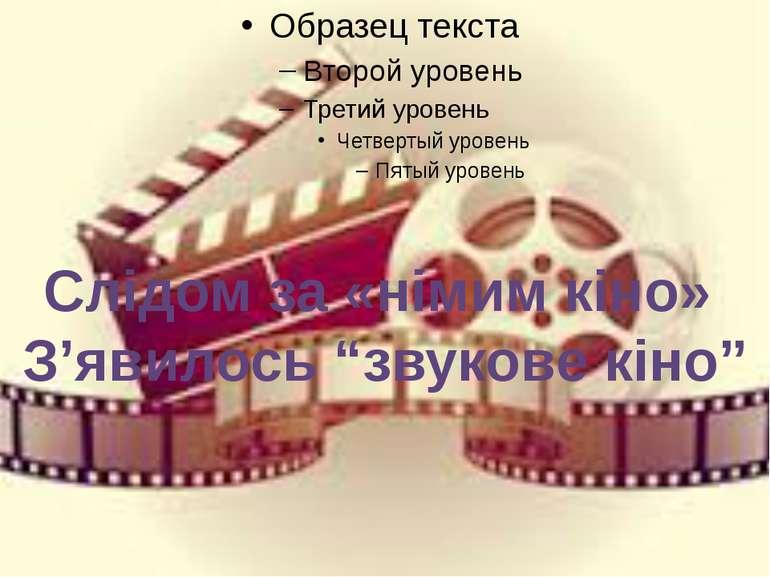 """Слідом за «німим кіно» З'явилось """"звукове кіно"""""""