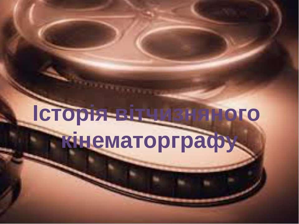 Історія вітчизняного кінематорграфу