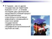В Украине , как и в других государствах на территории бывшего СССР , в течени...
