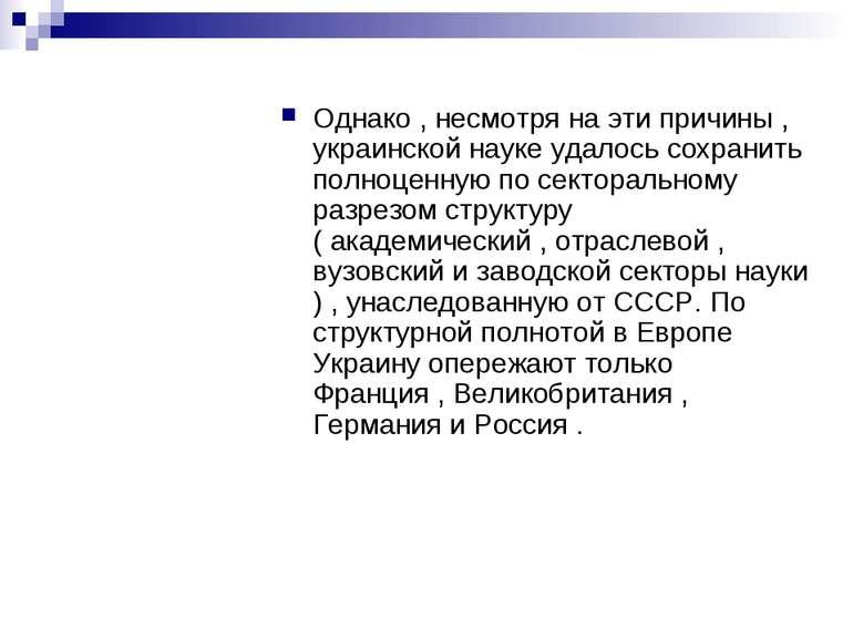 Однако , несмотря на эти причины , украинской науке удалось сохранить полноце...