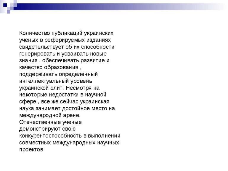 Количество публикаций украинских ученых в реферируемых изданиях свидетельству...