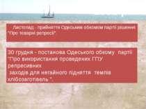 """Листопад - прийняття Одеським обкомом партії рішення """"Про товарні репресії"""". ..."""