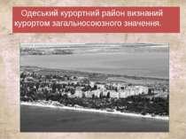 Одеський курортний район визнаний курортом загальносоюзного значення.