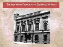 Заснування Одеського будинку вчених.