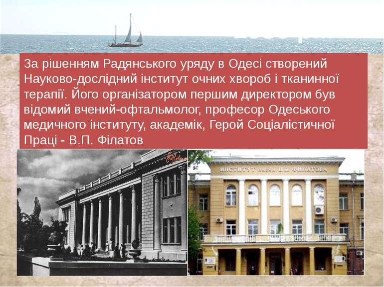 За рішенням Радянського уряду в Одесі створений Науково-дослідний інститут оч...