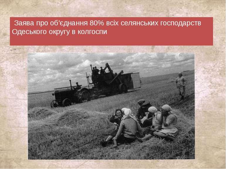 Заява про об'єднання 80% всіх селянських господарств Одеського округу в колгоспи