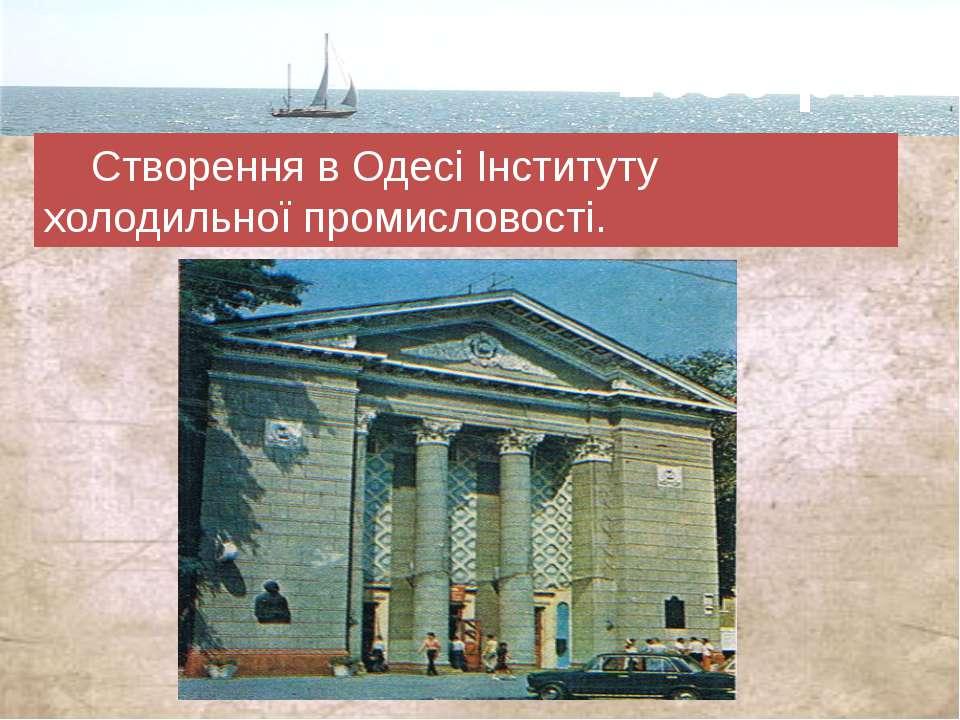 Створення в Одесі Інституту холодильної промисловості. 1930 рік