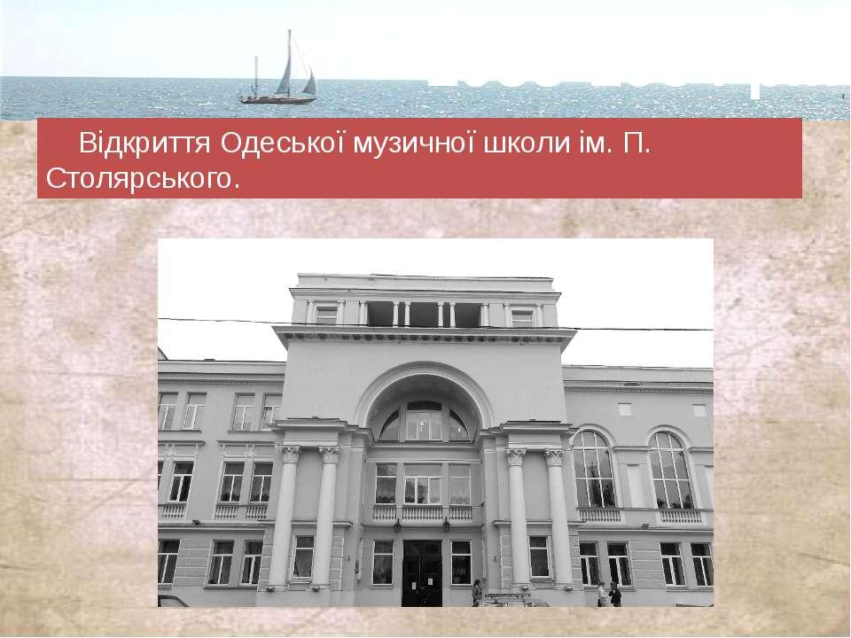 Відкриття Одеської музичної школи ім. П. Столярського. 1933-1934 рік