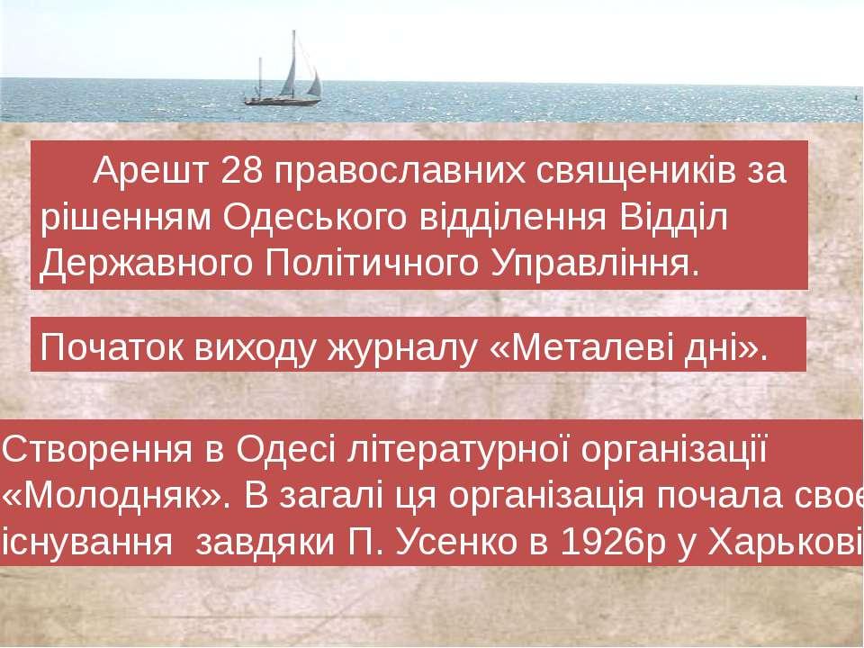 Арешт 28 православних священиків за рішенням Одеського відділення Відділ Держ...