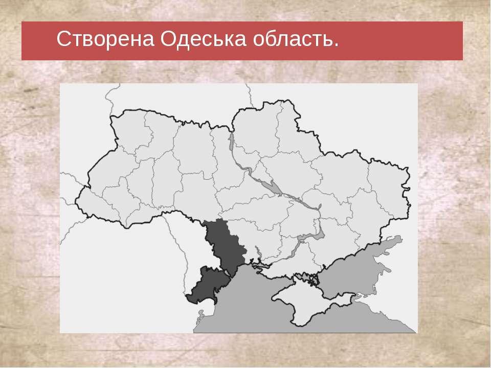Створена Одеська область.