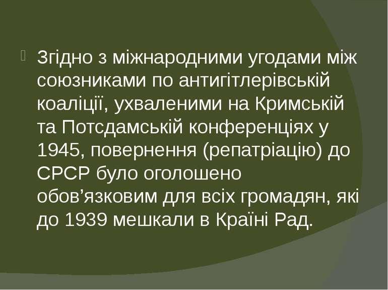 Згідно з міжнародними угодами між союзниками по антигітлерівській коаліції, у...
