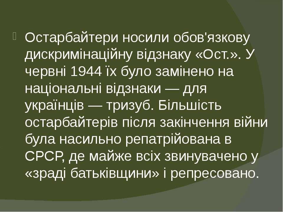 Остарбайтери носили обов'язкову дискримінаційну відзнаку «Ост.». У червні 194...