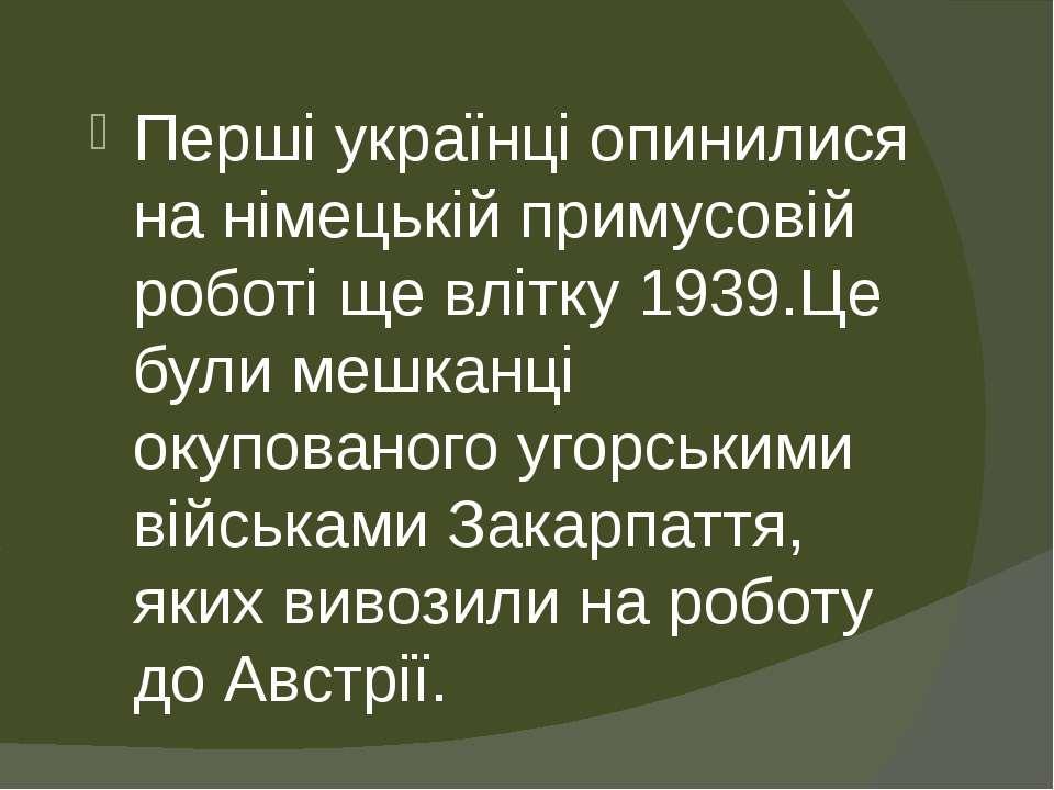 Перші українці опинилися на німецькій примусовій роботі ще влітку 1939.Це бул...