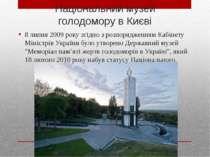 Національний музей голодомору в Києві 8 липня 2009 року згідно з розпорядженн...