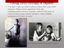 Голод 1932-1933рр. в Україні У зв'язку з тим, що обсяг хлібозаготівель 1931 р...