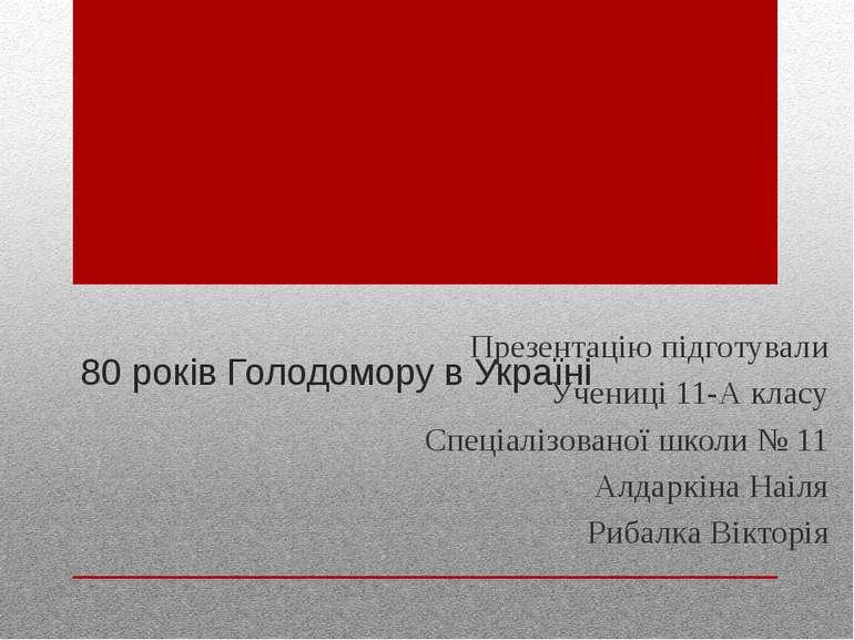 80 років Голодомору в Україні Презентацію підготували Учениці 11-А класу Спец...
