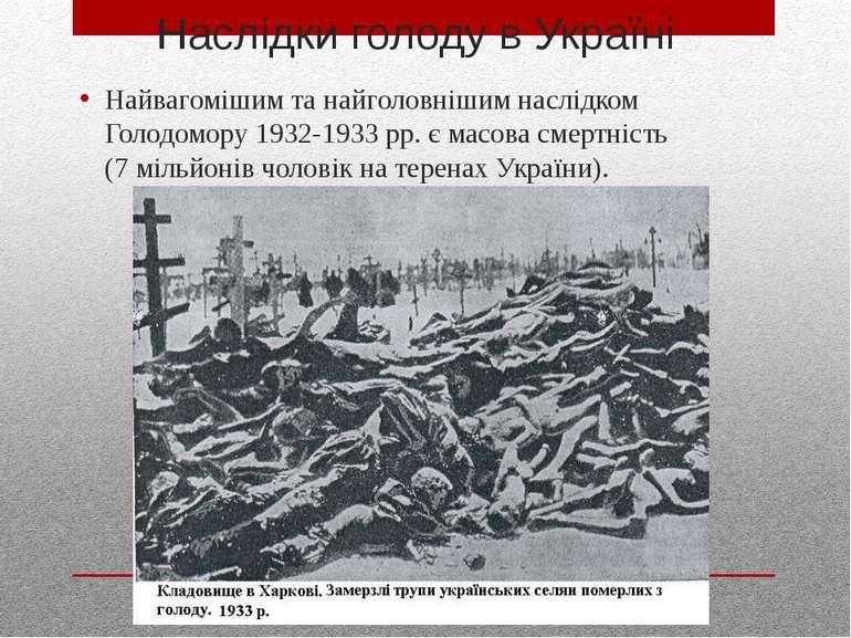 Наслідки голоду в Україні Найвагомішим та найголовнішим наслідком Голодомору ...