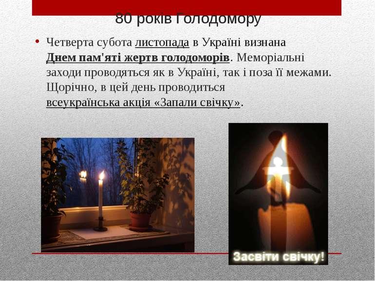 80 років Голодомору Четверта субота листопада в Україні визнана Днем пам'яті ...