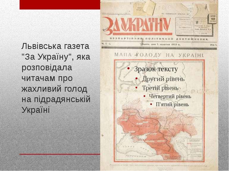 """Львівська газета """"За Україну"""", яка розповідала читачам про жахливий голод на ..."""