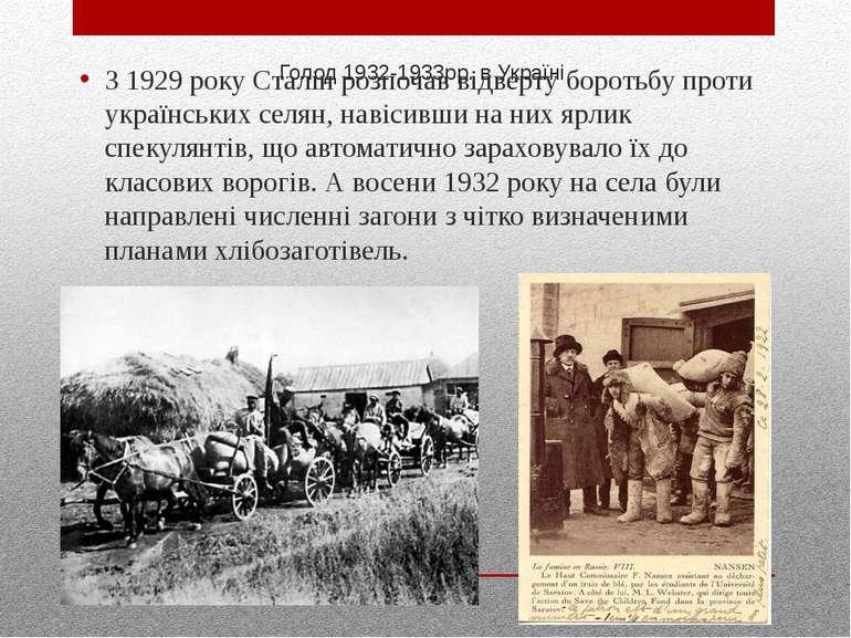 Голод 1932-1933рр. в Україні З 1929 року Сталін розпочав відверту боротьбу пр...