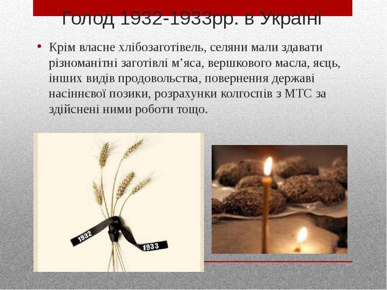 Голод 1932-1933рр. в Україні Крім власне хлібозаготівель, селяни мали здавати...