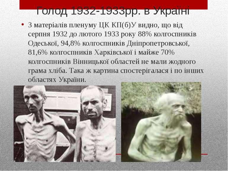 Голод 1932-1933рр. в Україні З матеріалів пленуму ЦК КП(б)У видно, що від сер...