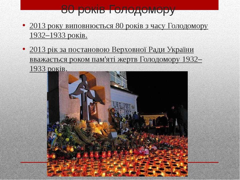 80 років Голодомору 2013 року виповнюється 80 років з часу Голодомору 1932–19...