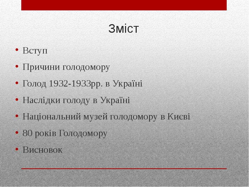 Зміст Вступ Причини голодомору Голод 1932-1933рр. в Україні Наслідки голоду в...