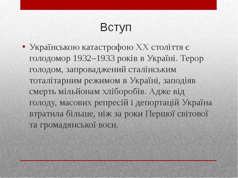 Вступ Українською катастрофою ХХ століття є голодомор 1932–1933 років в Украї...