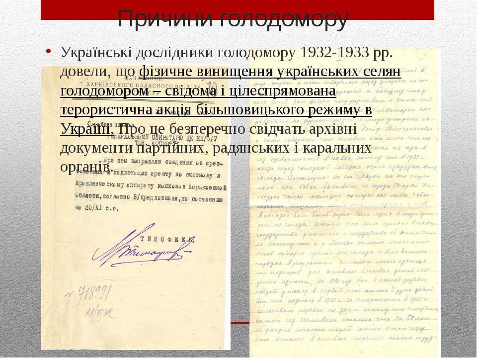 Причини голодомору Українські дослідники голодомору 1932-1933 рр. довели, що ...