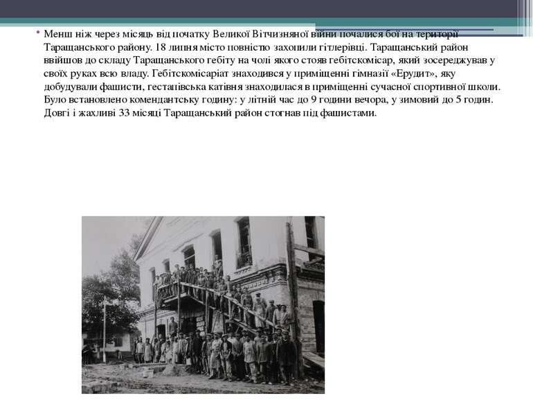 Менш ніж через місяць від початку Великої Вітчизняної війни почалися бої на т...