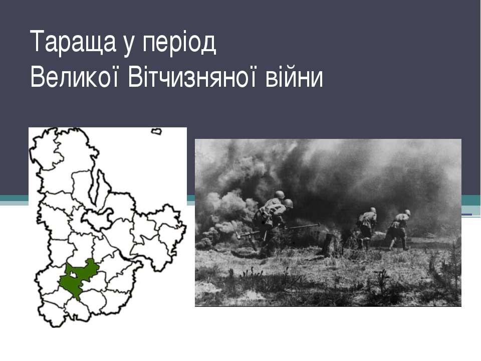 Тараща у період Великої Вітчизняної війни