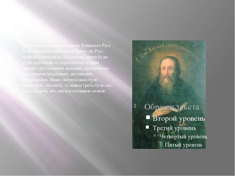 Особливим видом мистецтва Київської Русі була книжкова мініатюра. Книгу на Ру...