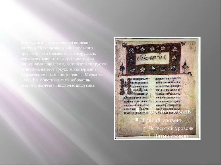 Зміст книги — євангельські щоденні читання. Переписано її з болгарського ориг...