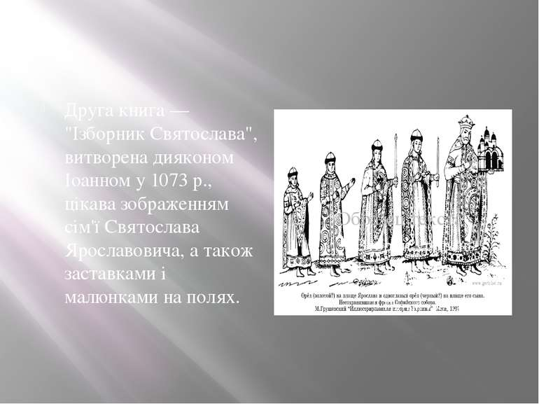 """Друга книга — """"Ізборник Святослава"""", витворена дияконом Іоанном у 1073 p., ці..."""