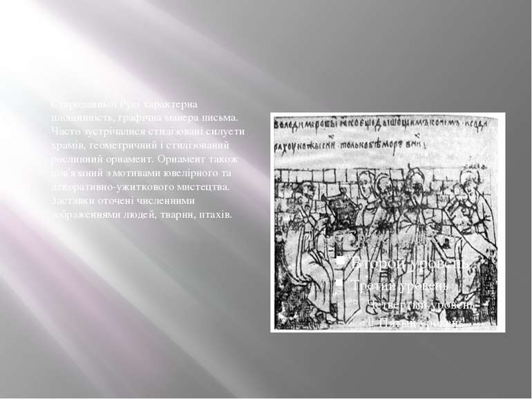 Стародавньої Русі характерна площинність, графічна манера письма. Часто зустр...